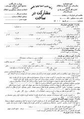 قرارداد مشارکت در ساخت.doc