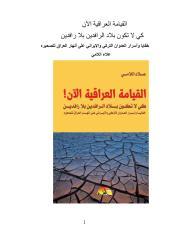 القيامة العراقية الآن كي لا تكون بلاد الرافدين بلا رافدين.pdf