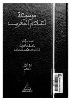 موسوعة أعلام المغرب  ج1 -- محمد حجي.pdf