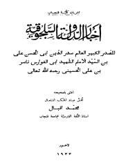 اخبار الدولة السلجوقية.PDF