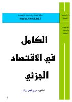 الكامل في الإقتصاد الجزئي.pdf