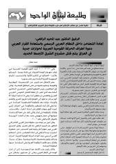 54 طليعة شباط 2010.pdf
