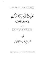 البرق اليماني في الفتح العثماني.pdf