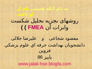 (2) FMEA.ppt