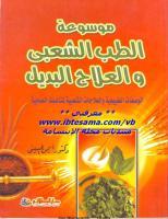ايمن الحسيني..موسوعة الطب الشعبي والعلاج البديل.pdf 4,563 KB    ايمن الحسيني..موسوعة الطب الشعبي والعلاج البديل.pdf d _____