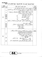 أمازيغية الحل.pdf