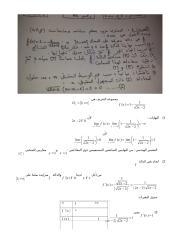 تمرين دراسة دالة.docx