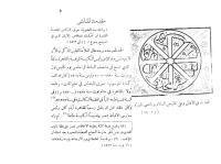 تنوير المبتدئين فى تعليم الدين-القمص فليوثاوس ابراهيم.pdf
