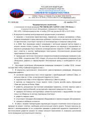 Предварительное РВС-5000 _2 ДНС5 ЦППСН-1 _1.pdf