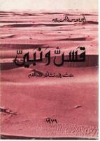 قس ونبي أبو موسى الحريري.pdf