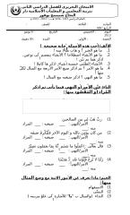 balaghoh_4.docx