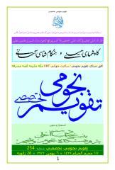 17 Moharram 1429.pdf