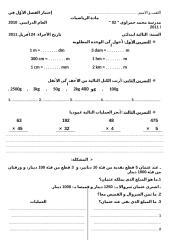 اختبار شهر أفريل في مادة الرياضيات للسنة الثالثة ابتدائي.doc