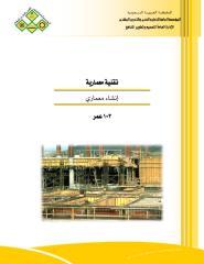 إنشاء معماري.pdf