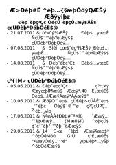 Ravula Vanaparthi MLA_20.10.11.doc