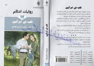 270 - قلب فى أمرأتين.pdf
