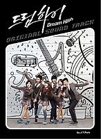 Dreaming - Kim Soo Hyun [Dream High Ost].mp3