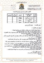 اللجنة الفنية لتدقيق أوراق الإجابة.docx