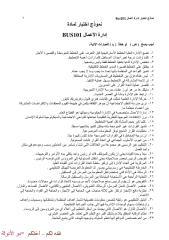 نموذج اختبار ادارة اعمال.pdf
